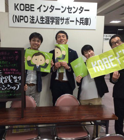 【インターン情報】神戸をインターンシップ溢れる街にするプロジェクト