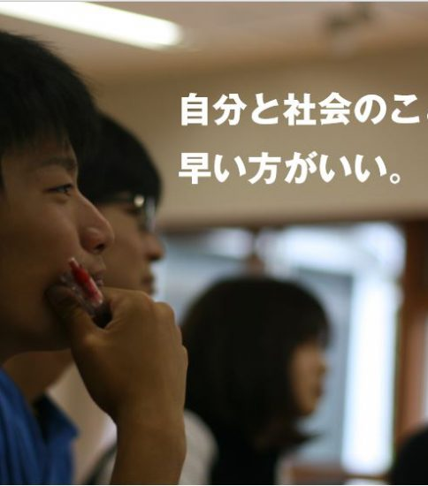 『1・2回生限定宿泊セミナー@神戸~自分と社会を知る24時間~』参加者募集です!