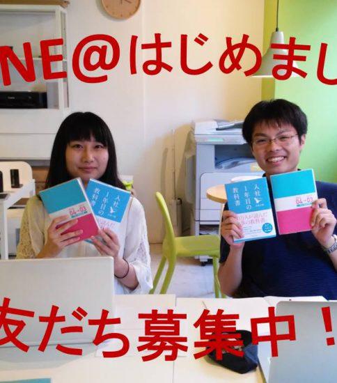 【お知らせ】 大学生限定!LINE@始めました!