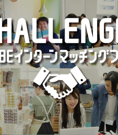 【2017年春休みスタート!】KOBEインターンマッチングフェア参加者募集中!