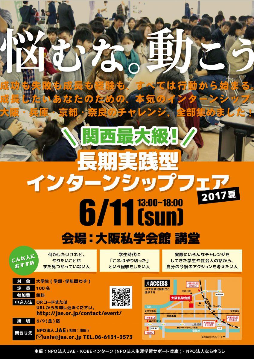 関西最大級!『長期実践型インターンシップフェア 2017夏』参加者募集中!