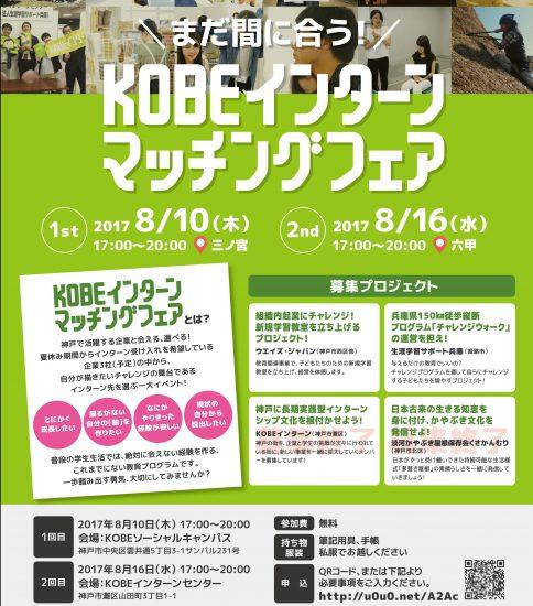 【まだ間に合う!】KOBEインターンマッチングフェア開催!