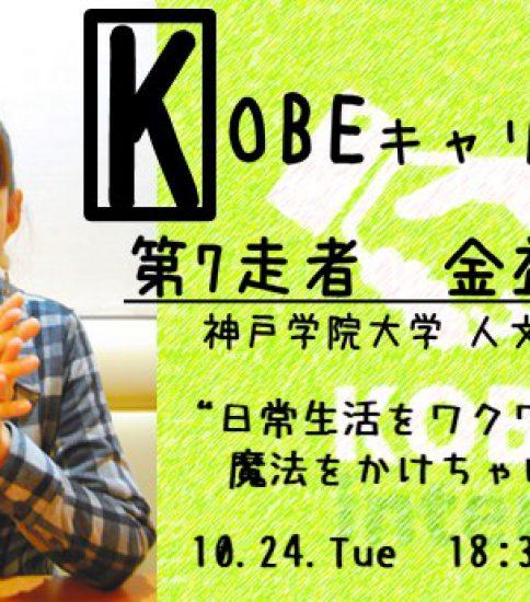 10月24日キャリアリレーは伝える職人が登場!!