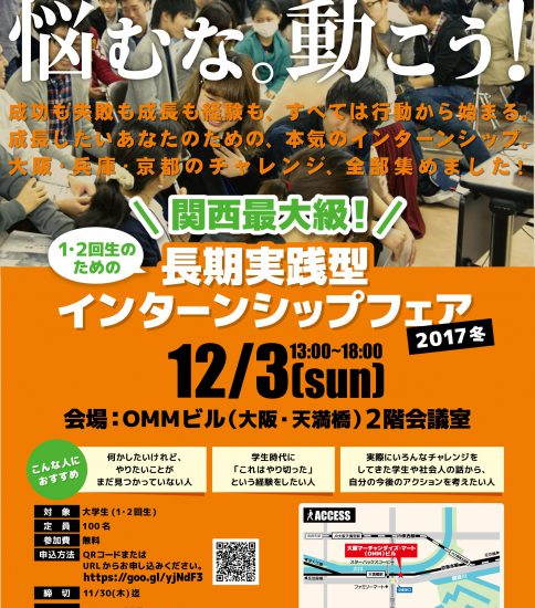 関西最大級!『長期実践型インターンシップフェア 2017冬』参加者募集中!
