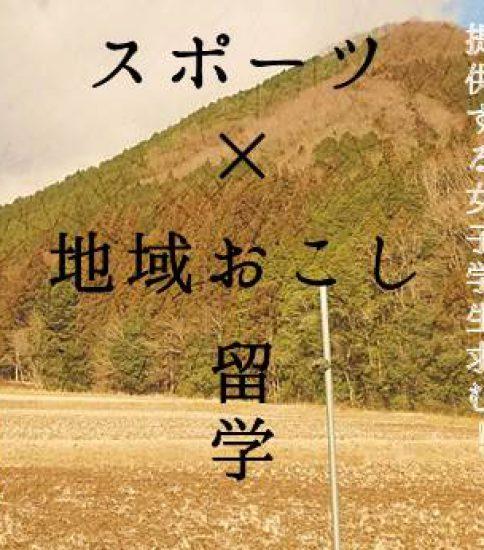 スポーツ×地域おこし留学 IN 兵庫・多可町