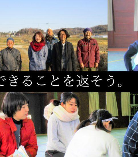 【参加者募集!】生まれ故郷を盛り上げたい学生集え!