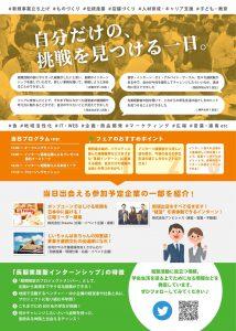 インターンシップフェア,関西,2018