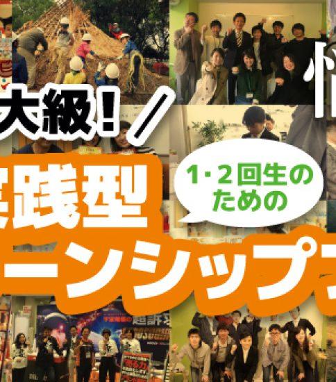 【申込】関西最大級!長期実践型インターンシップフェア開催